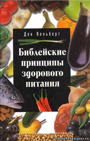 аспекты здорового питания