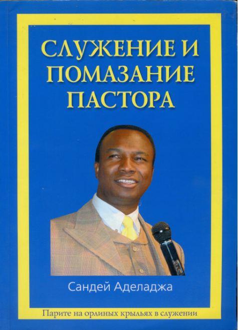 Книги пастора сандея аделаджа скачать бесплатно