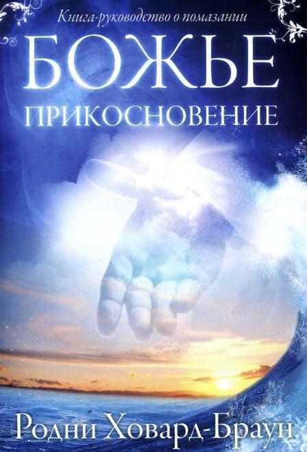 Скачать книгу Божье прикосновение.