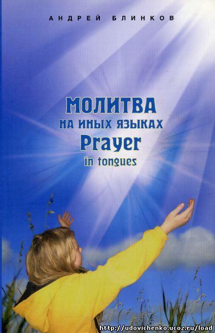 molitva_na_inykh_jazykakh.jpg